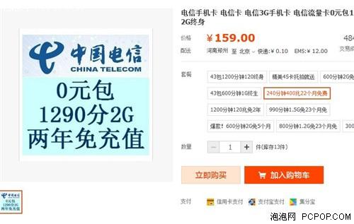 两年免充随便用!联通/电信SIM卡推荐