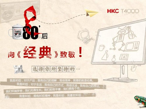 80后的梦想回归 HKC T4000显示器评测