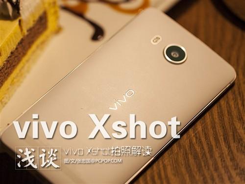 硬性指标拍照新贵 vivo Xshot拍照解读