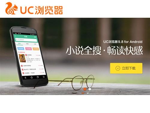 小说全搜看起来!UC浏览器9.8正式来袭