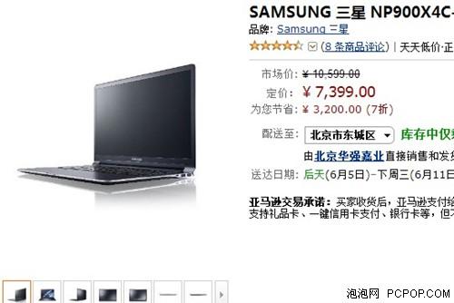 精美大屏超极本 三星900X4C售7399元