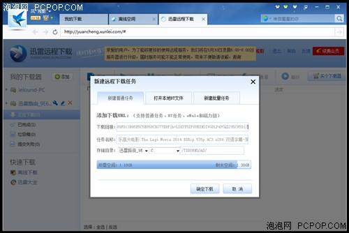 使用电脑上的迅雷软件也可以远程下载,他们通过迅雷账号关联