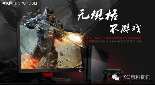 X3来了 全球首款广视角1ms游戏显示器