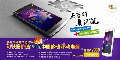 售价999元 中移动推出首款自主4G手机