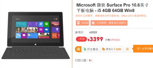 办公利器 Surface Pro超低价仅3399元