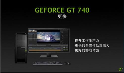 入门游戏玩家首选 网购GT740显卡推荐