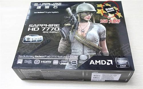 轻松秒杀GT740 蓝宝石HD7770豪华2G版