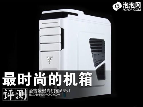 最游戏时尚机箱 至睿极光AR51机箱评测
