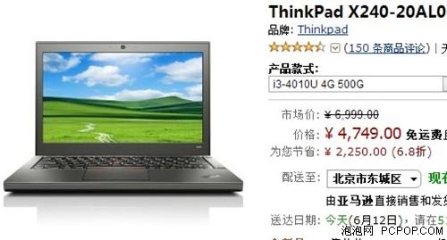 12.5英寸超便携 ThinkPad X240仅4749元