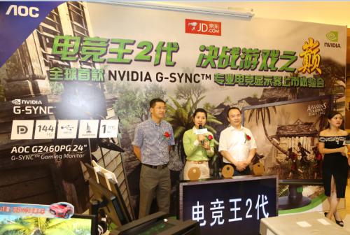 AOC发布全球首款G-SYNC专业电竞显示器