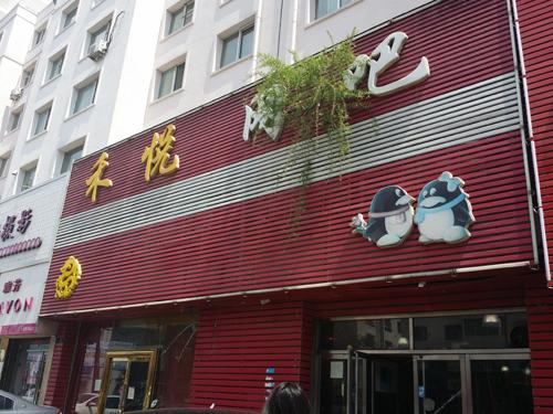 吉林禾悦网吧 技嘉B85引领一体机风潮