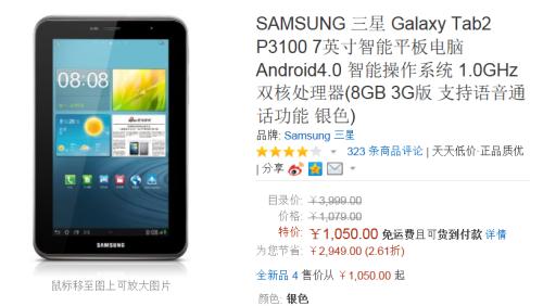 便携通话娱乐平板 三星P3100仅售1050元