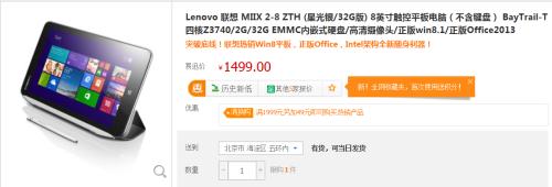 超便携办公平板 联想Miix 2 8仅1499元