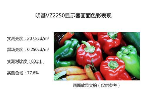明基VZ2250显示器评测