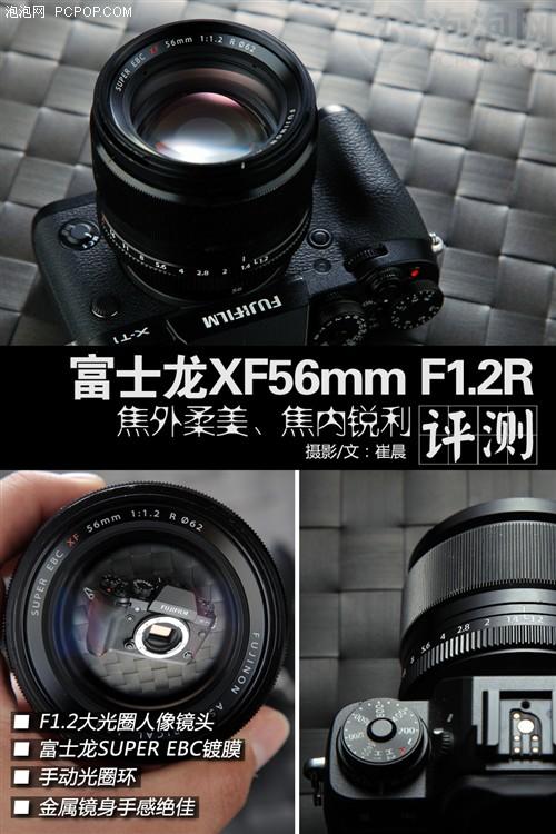 焦外柔焦内锐 富士龙XF56/F1.2R评测