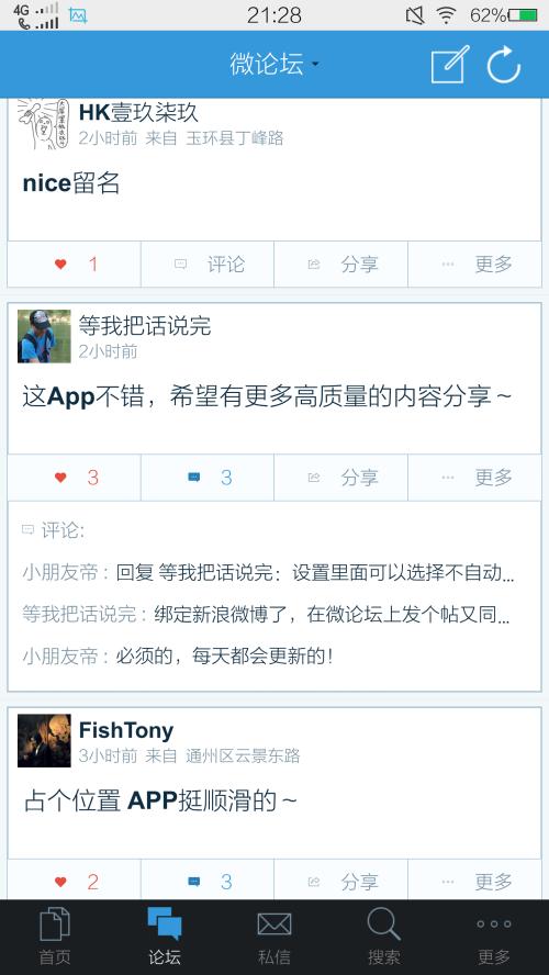 硬件学堂客户端iPhone安卓双平台下载