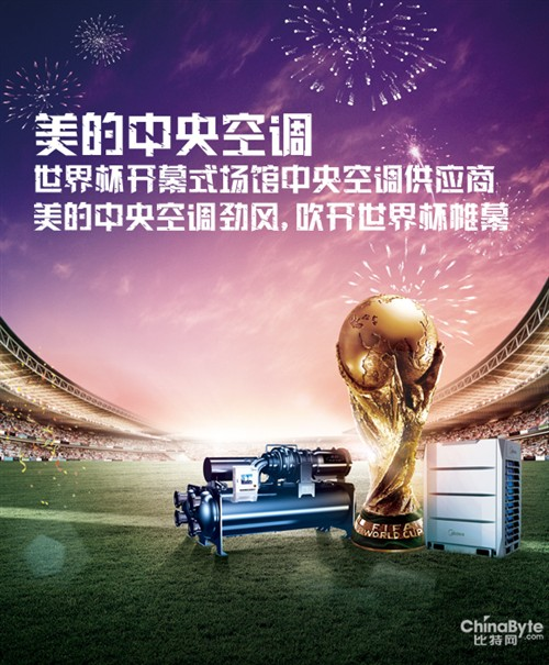 美的中央空调 巴西世界杯大赢家