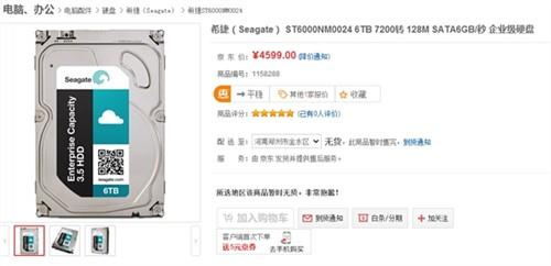 海量6TB 希捷新硬盘4599元京东发售