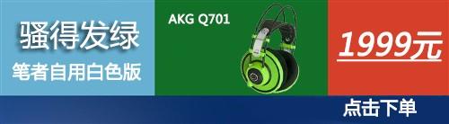 7.3耳机导购 今天是AKG头戴耳机专场