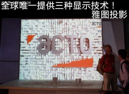 全球唯一提供三种显示技术!雅图投影