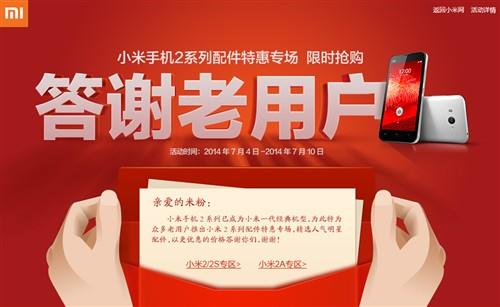 限时抢购:小米手机2系列配件特惠专场