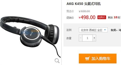 直降160元 AKG K450头戴耳机仅售498元