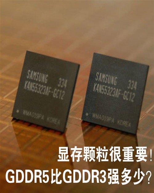 显存颗粒很重要 GDDR5比GDDR3强多少?