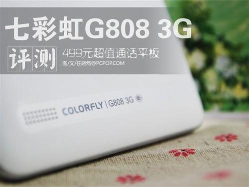 七彩虹平板电脑G808 3G平板ROOT教程