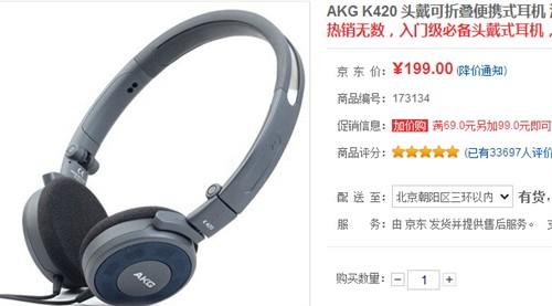 经典便携头戴耳机 AKG K420仅售199元