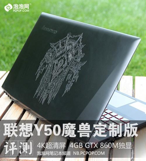4K超高清屏幕 联想Y50魔兽定制版评测