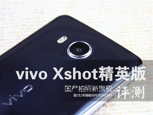 国产拍照新旗舰 vivo Xshot精英版评测