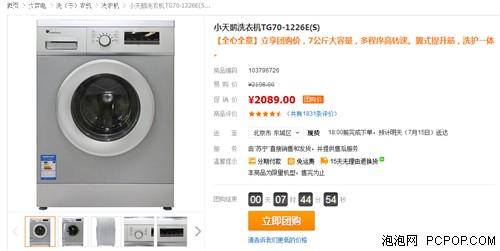 洗衣去哪儿 小天鹅7公斤TG70售2089元