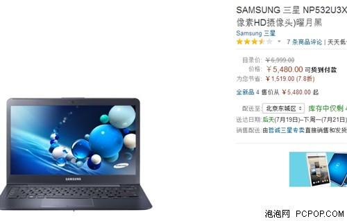 搭载i7高性价比 三星NP532仅售5480元