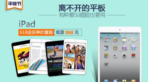 iPad mini抄底价1888 京东平板节大牌降价