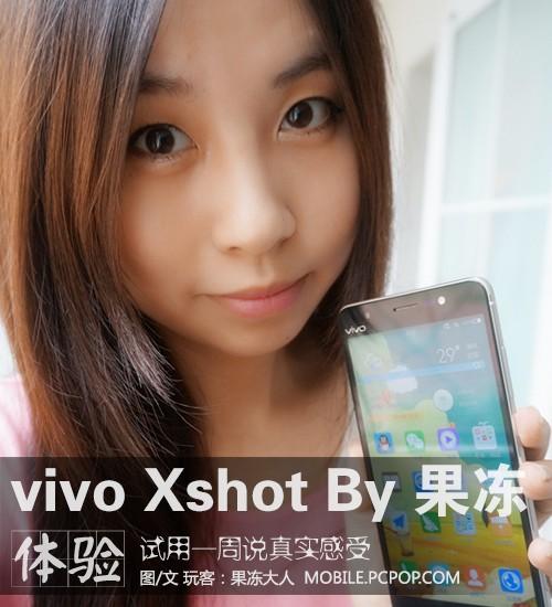 试用一周说感受:vivo Xshot By 果冻