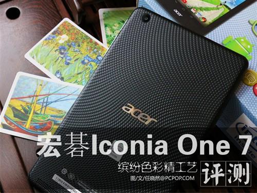 缤纷色彩精工艺 宏�Iconia One 7评测