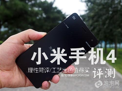 理性简评<小米手机4:工艺出色值得买>