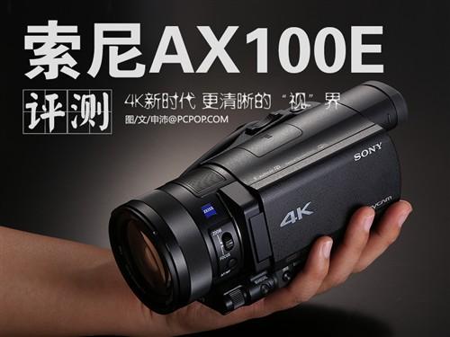 家用DV里程碑 4K摄像机索尼AX100E评测