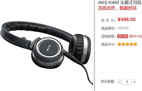千元内的最佳耳机 AKG K450仅售498元
