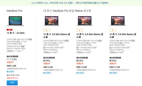 新产品上市 13寸Mac Book Pro最低6488元