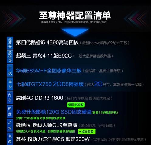 CJ网络也狂欢!七彩虹购机免费抽门票