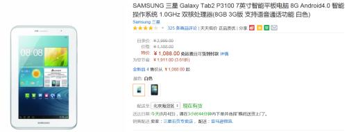 7寸娱乐手机平板 三星Tab2 P3100仅1088