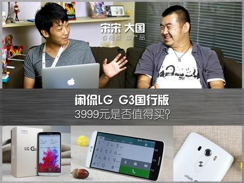 看视频聊产品 宋宋/大国带你了解LG G3