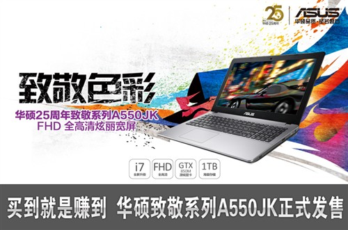i7+GTX 850M 华硕A550JK京东超值热卖