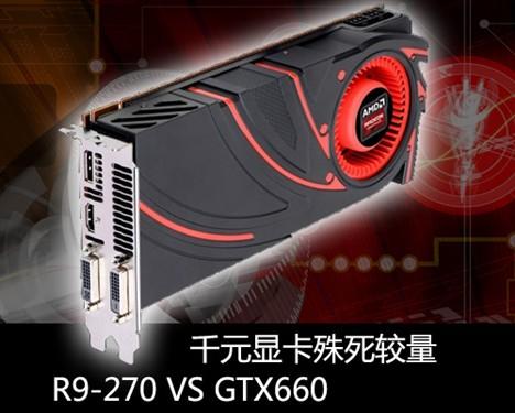 千元显卡殊死较量:R9-270 VS GTX660