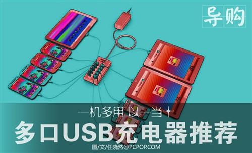 一机多用以一当十 多口USB充电器推荐