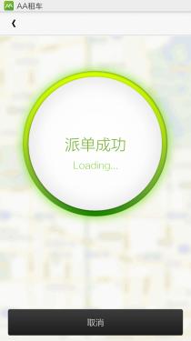 都市出行全新体验!AA租车软件试用记