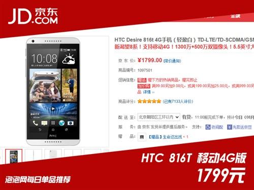5.5英寸好口碑!HTC 816移动4G版1799
