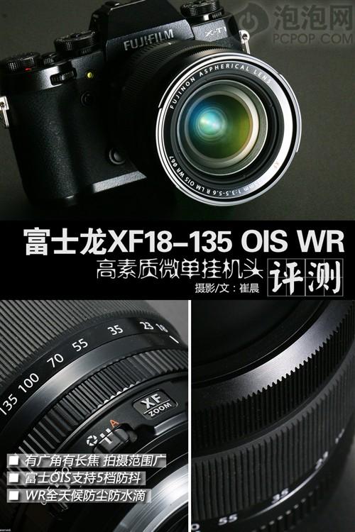 高素质微单挂机头 富士龙XF18-135评测