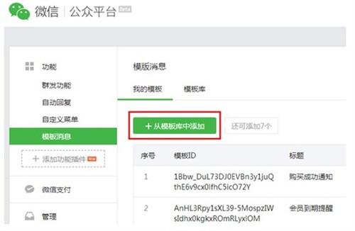 微信公众平台推出生活频道本地资讯便民广场_微信公众平台数据背后的力量ZOL科技频道